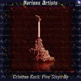 Various Artists - Crimean Rock: Five Steps Up